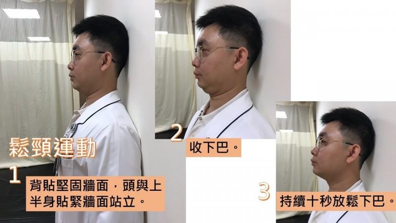 鬆頸運動三步驟。(台中慈濟醫院提供)