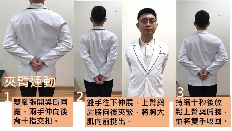 夾臂運動三步驟,讓你全身不再「頂扣扣」。(台中慈濟醫院提供)