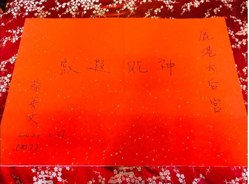 鹿港天后宮請總統蔡英文題字,並應總統加註「817」。(記者劉曉欣翻攝)