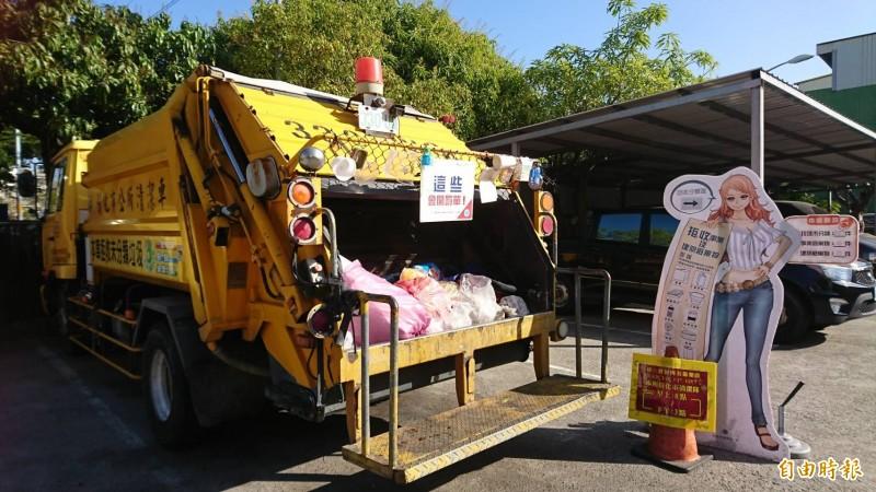 彰化市清潔隊部提供民眾倒垃圾,天天不休息,但春節期間到初四,只有提供上午8點到下午3點。(記者劉曉欣攝)