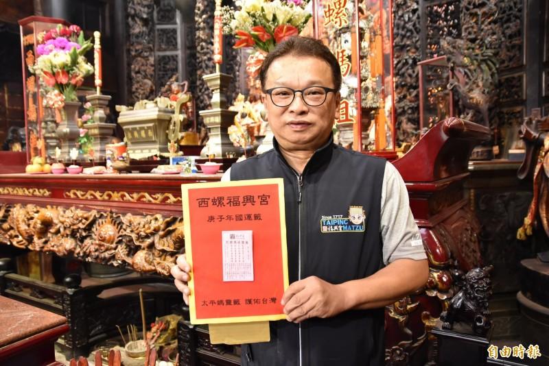 西螺福興宮董事長楊文鐘表示,今年國運籤為中上籤,太平媽提醒要「把定心」及和諧、團結,國家才會越來越好。(記者黃淑莉攝)