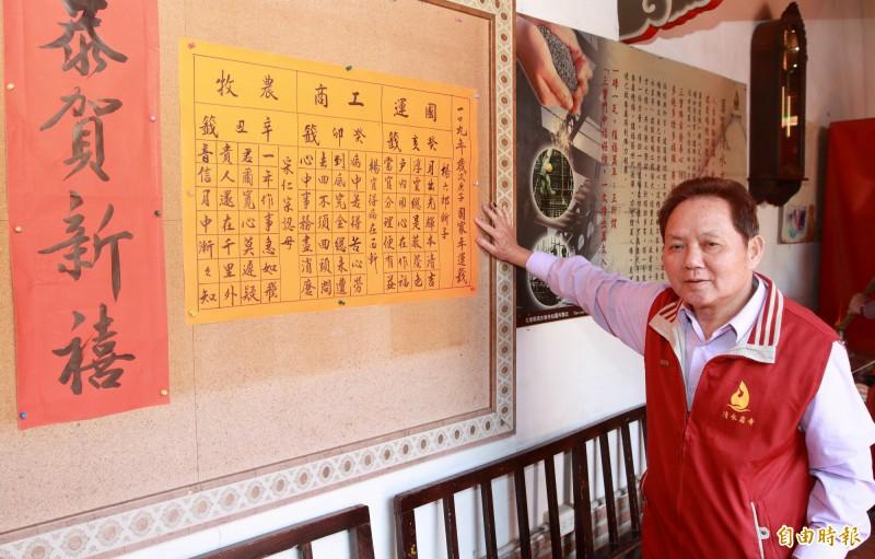 解籤老師蕭惠仁表示,今年國運、工商、農牧籤運都中下籤。(記者陳冠備攝)