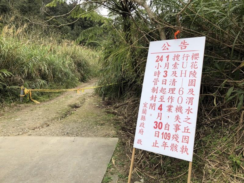 通往烘爐地山的登山口,封閉延長至4月底。(記者張議晨翻攝)