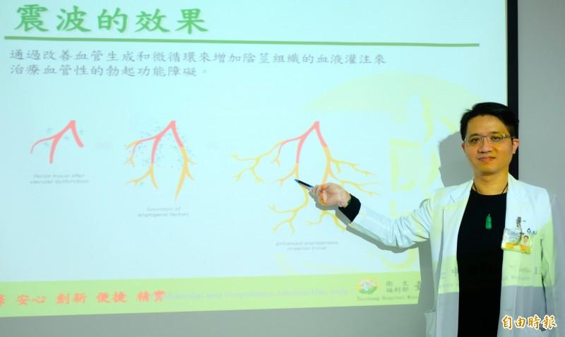 醫師孫宏舜指出,陰莖海綿體經震波治療改善血管生成和循環,治療血管性勃起功能障礙。(記者蔡淑媛攝)