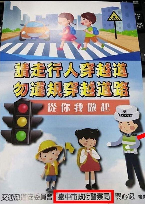 台中市警局製作的交通宣導海報,上面的女交警遭發現根本是中國女交警,台中市警局交大今晚坦承委外製作誤用沒察覺。(記者陳建志翻攝)