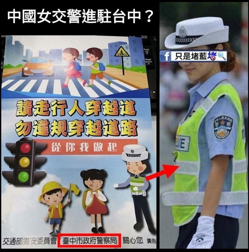 臉書粉專「只是堵藍」今晚發文,批評台中市警局製作的交通宣導海報使用的女警圖片竟是中國女交警,台中市警局坦承疏失將回收。(記者陳建志翻攝)