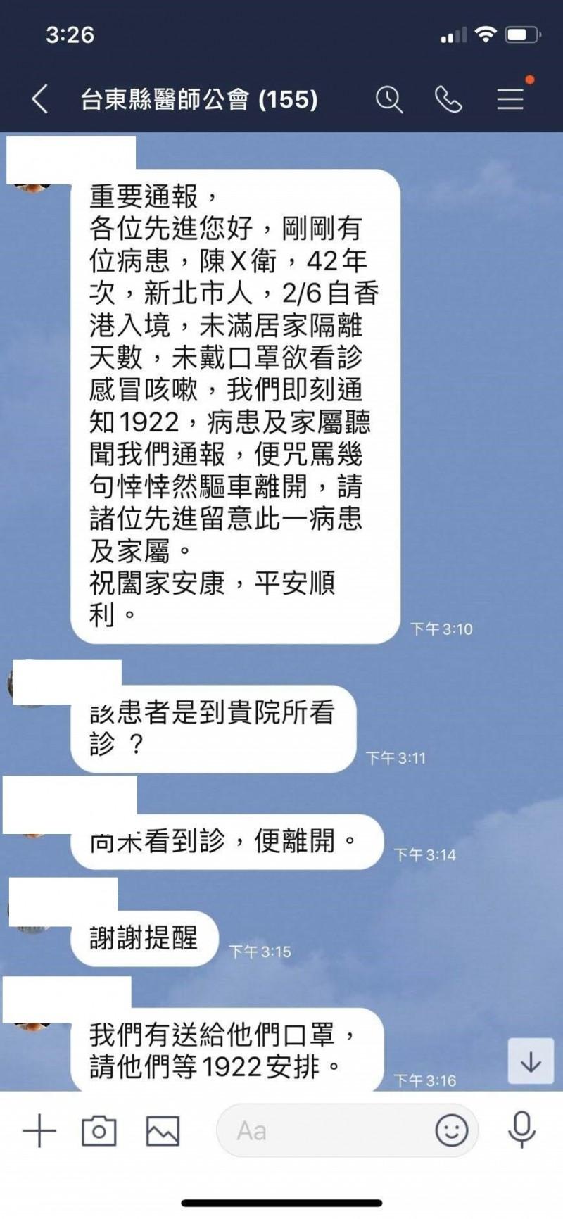 台東一位醫師在醫師公會群組po文指一位到診所的咳嗽病患從香港入境,未滿居間隔離日數,但經衛生局查證,此人是可自由行動的自主健康管理者。(記者黃明堂翻攝)
