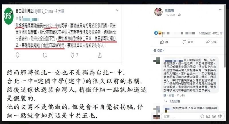 中國五毛黨、網軍疑似用不同名稱(如圖左)在各大網站、臉書、推特,指民進黨員都可領口罩、立委高嘉瑜還送兩盒給貼文者等,高斥為造謠抹黑。(記者陳璟民翻攝)