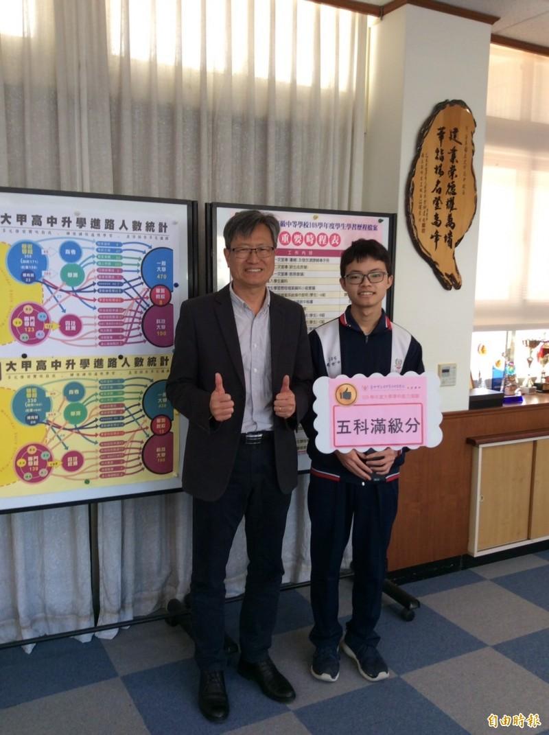 大甲高中學生趙世中(右)在大學學測中拿下75級滿級分,創下大甲高中創校以來最佳成績。(記者歐素美攝)
