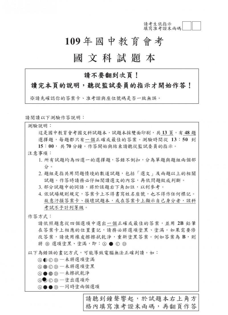 補教名師柳詠表示,今年考題確立108課綱國文科未來以閱讀為主的趨勢。(記者鄭名翔翻攝)