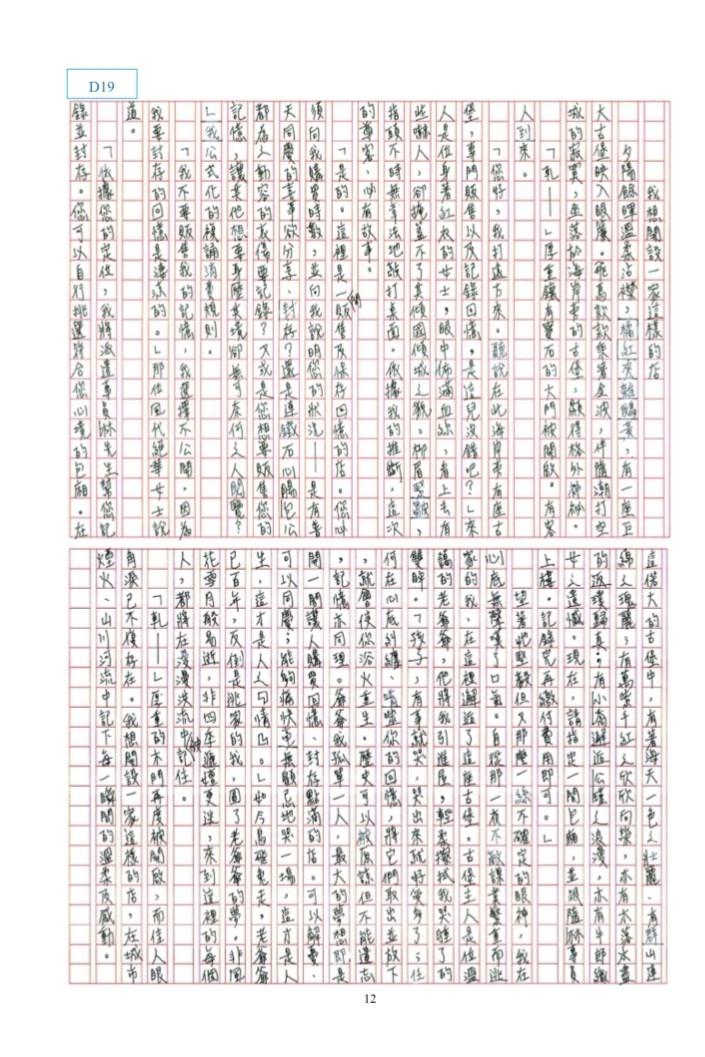 台北市靜心國中一名考生,用文學手法寫出要開一家販售及紀錄回憶的店。(記者林曉雲翻攝)
