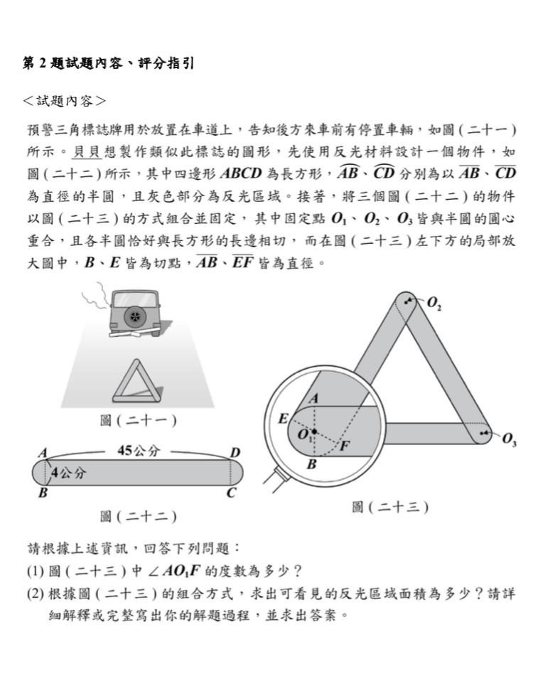 數學非選第二題考預警三角標誌牌,雖很生活化,但文字較多,有高達8萬多名考生抱蛋。(記者林曉雲翻攝)