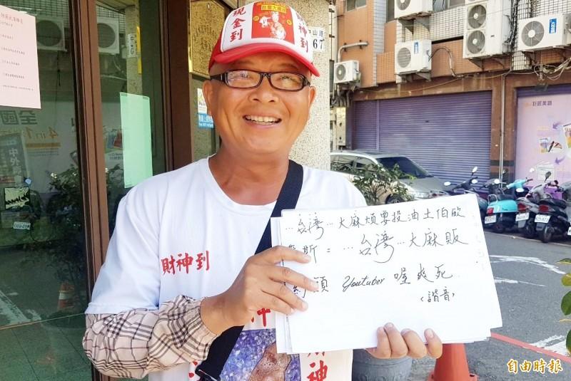 「黃宏成」控告「要投」的新名字煽惑犯罪。(記者林宜樟攝)