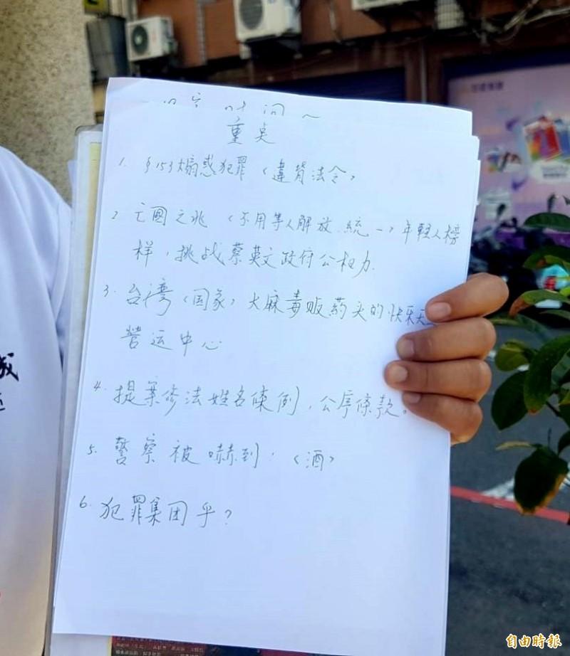 「黃宏成」認為「要投」的名字觸法。(記者林宜樟攝)
