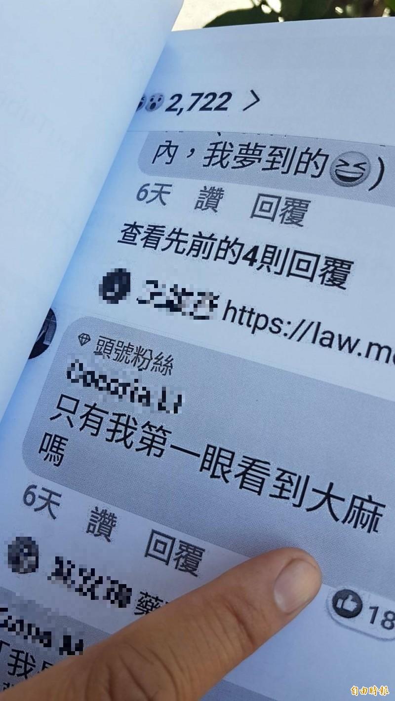 「黃宏成」收集資料,指有網友看到「要投」的名字後回應看到大麻。(記者林宜樟攝)