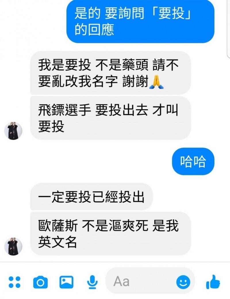記者詢問「要投」回應,他回覆請不要亂改他的名字。(記者林宜樟翻攝)