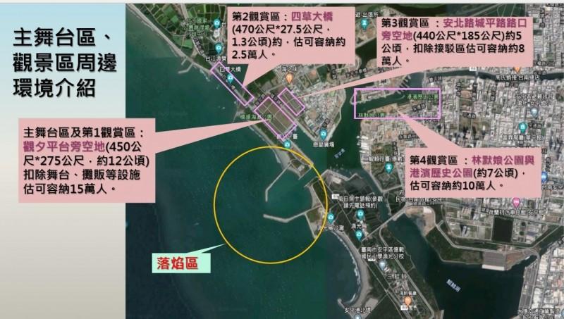 市府初步規劃國慶煙火4大觀賞區。(台南市府提供)