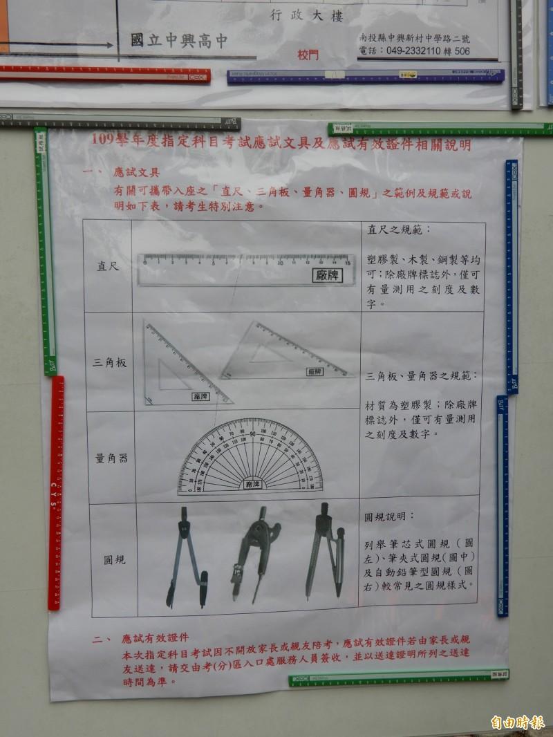 帶進去試場的量測工具大考中心有規定,考生一定要先看過注意事項。(記者陳鳳麗攝)