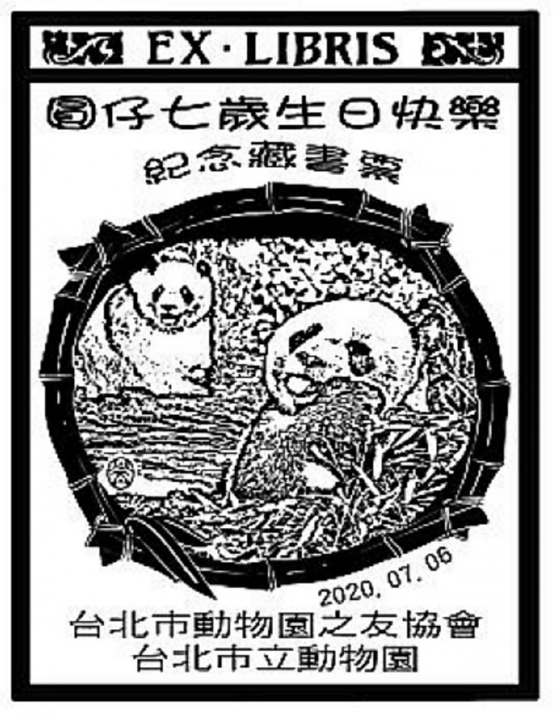 大貓熊圓仔7歲生日紀念版畫拓印(7月5日星期日10:00-11:30、13:30-15:00上、下午各一場)。(台北市立動物園提供)