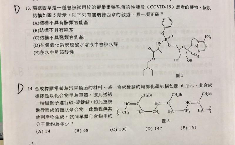 今年指考化學科,也考出武漢肺炎(新型冠狀病毒病,COVID-19)題。(記者林曉雲翻攝)