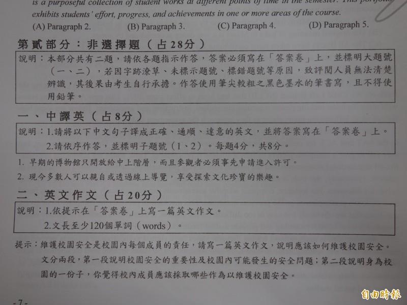 109年指考英文科的非選擇題中,以校園安全為主軸,要考生寫作文,說明重要性及問題,與如何維護。(記者吳柏軒攝)