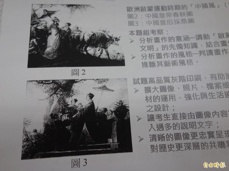 大考中心原先的一般品質印刷,無法呈現圖像細節。(記者吳柏軒攝)