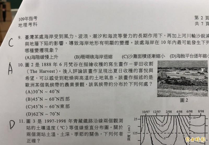 指考地理科第10題以梵谷的麥田收割農業景觀,請學生找出歐洲的氣候分布範圍,全中教老師認為,非常符合新課綱的素養命題方向。(記者林曉雲攝)