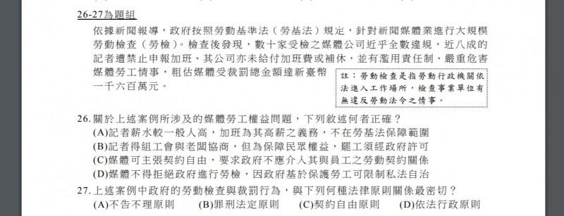 109年指考公民與社會科,許多題目與性別平等、勞工權益有關,包含第26到27題考媒體業大規模勞動檢查事件。(記者吳柏軒翻攝)