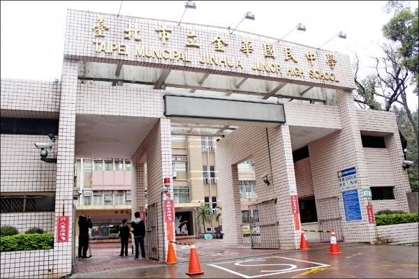 台北市金華國中約三成考生錄取前三志願。(資料照)