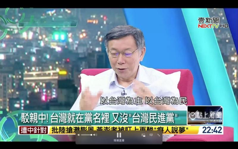 台北市長柯文哲今(9日)晚接受壹電視「十點上新聞」專訪。(翻攝壹電視「十點上新聞」)