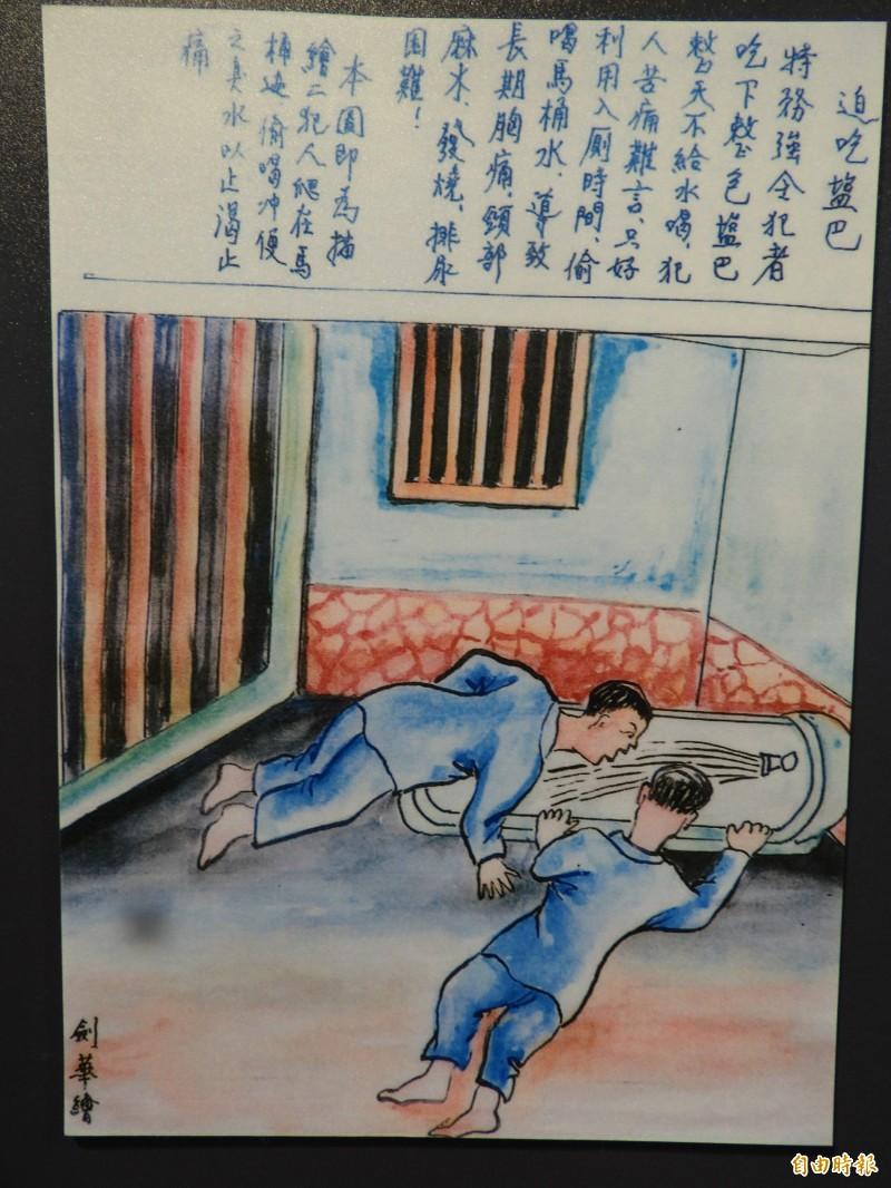 促轉會「彼時影未來光—社會對話展」展出政治受難者歐陽劍華作品,介紹白色恐怖時代的各種刑求手段。圖為「迫吃鹽巴」後喝馬桶水的酷刑。(記者陳鈺馥攝)