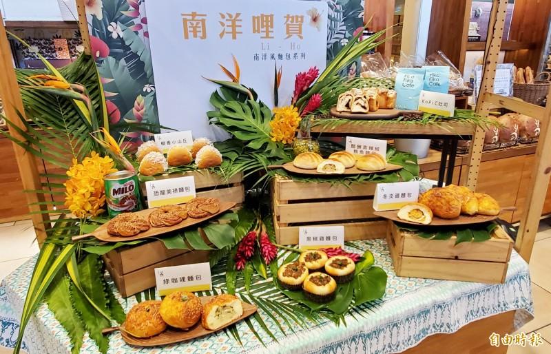 世界麵包冠軍吳寶春麥方店推出期間限定的7款南洋風味系列麵包。(記者張忠義攝)