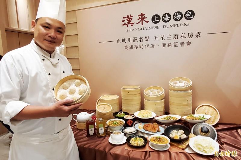 漢來上海湯包高雄夢時代分店,推出招牌小籠湯包、原盅燉雞湯、冰鎮醉雞、蝦肉紅油抄手等。(記者張忠義攝)