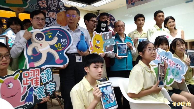 台北市長柯文哲(後排左二)出席北市教育局經典閱讀系列活動,鼓勵學子利用暑假多閱讀、多看電子書。(記者蔡亞樺攝)