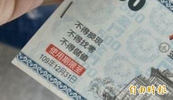 金門振興券上印有「不得換現」、「不得找零」、「不得儲值」的3不規定。(資料照片 記者吳正庭攝)