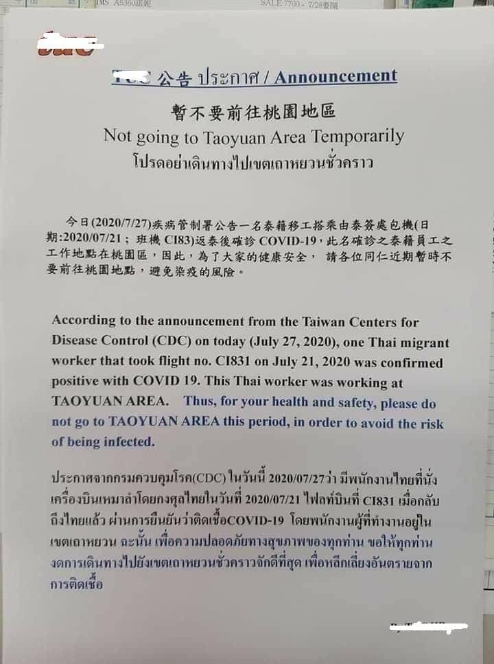 科技工廠向移工宣導「暫不要前往桃園地區」的公告。(記者李容萍翻攝)