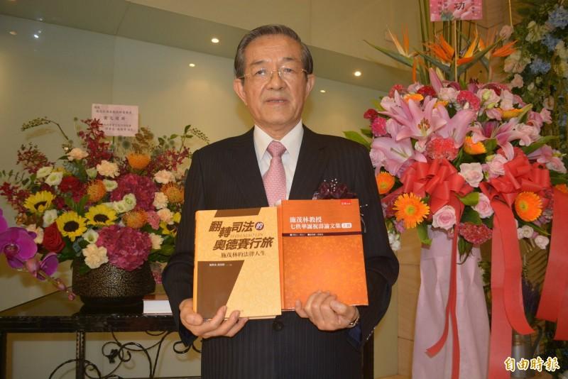 前法務部長施茂林今天歡度70大壽,並舉辦祝壽論文集和「翻轉司法的奧德賽行旅-施茂林的法律人生」新書發表。(記者陳建志攝)