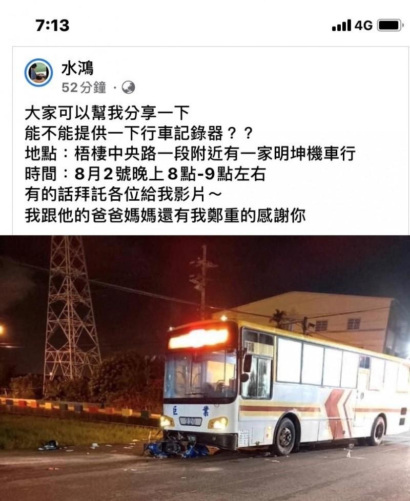 王女騎機車從梧棲區信義中排產業道路左轉中央路與公車碰撞,送醫不治。(擷取自臉書)