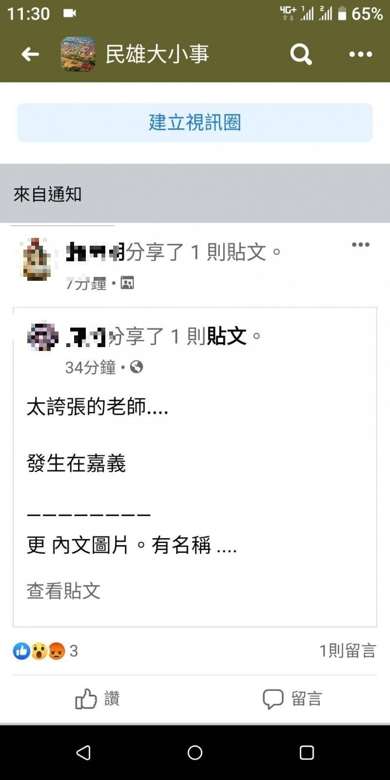 正義路人在臉書貼文指發生疑學生不聽話,老師竟不准上車的誇張事件。(擷取自臉書「民雄大小事」)