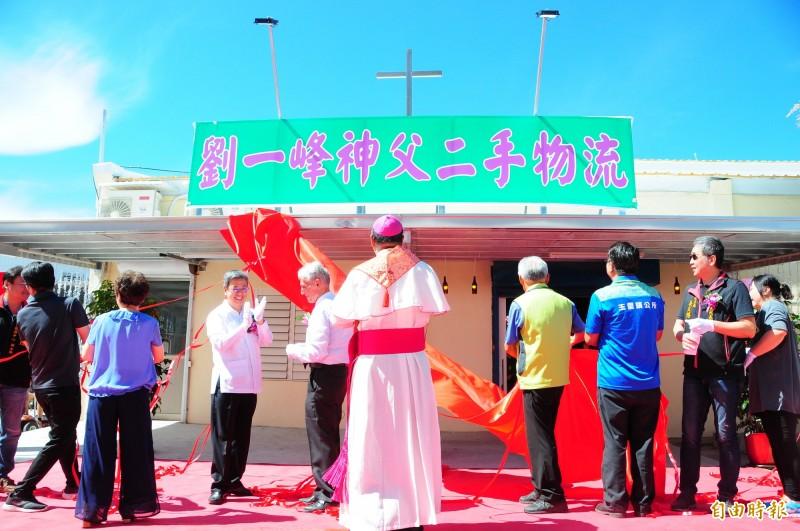 劉一峰神父二手物流館5個月前歷經大火焚毀,今天重新啟用揭幕,前副總統陳建仁伉儷也前來祝賀。(記者花孟璟攝)
