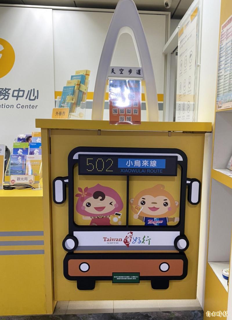 以Q版的「台灣好行」車頭為主體,設在桃園火車站的桃園旅遊服務中心換新裝。(記者李容萍攝)
