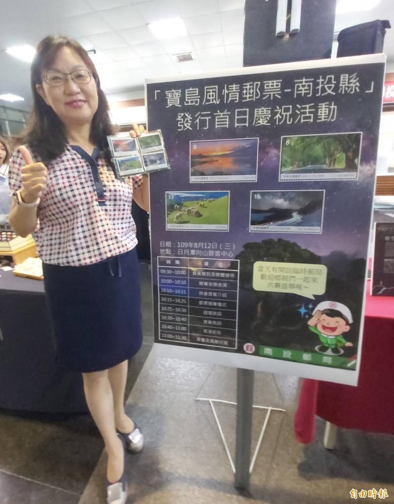 南投郵局局長王月珍表示,12日將發行 以南投縣日月潭等風景區為主題的寶島風情郵票。(記者張協昇攝)