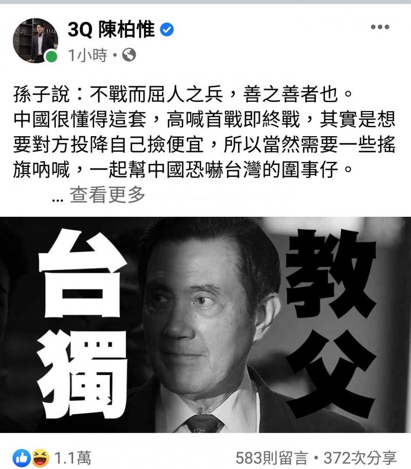 台灣基進立委陳柏惟今晚在臉書發文,稱前總統馬英九是「台獨教父」。(記者陳建志翻攝)