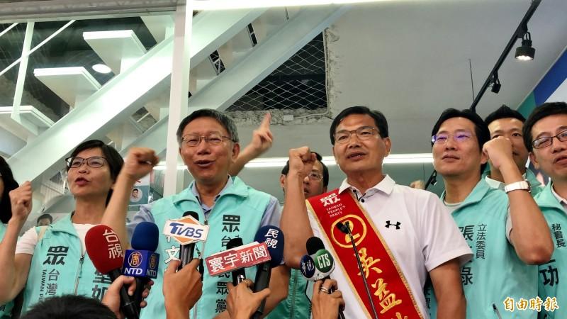 民眾黨主席柯文哲(左二)為吳益政打氣。(記者許麗娟攝)