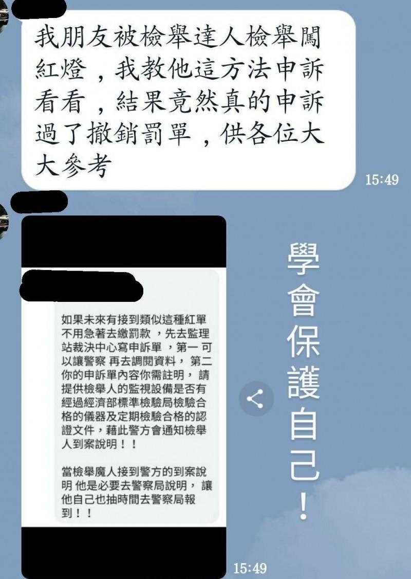 金門縣警局交通隊指出,近來盛傳的網路謠言,請民眾不要相信。(圖由金門縣警察局交通隊提供)