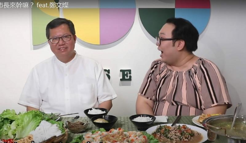桃園市長鄭文燦(左)14日接受網紅「Alizabeth 娘娘」(右)專訪,對於娘娘詢問「有沒有想當總統」,他回答「心裡有想過」,引發外界諸多聯想。(摘自網頁)