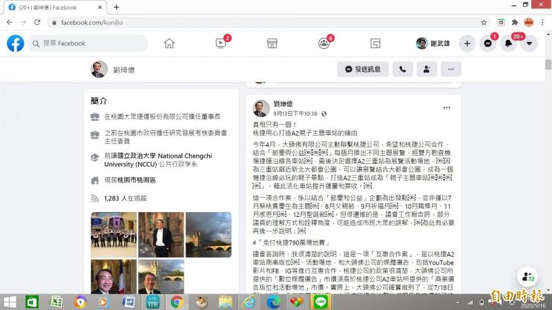 桃捷公司劉坤億的PO文。(摘自臉書)