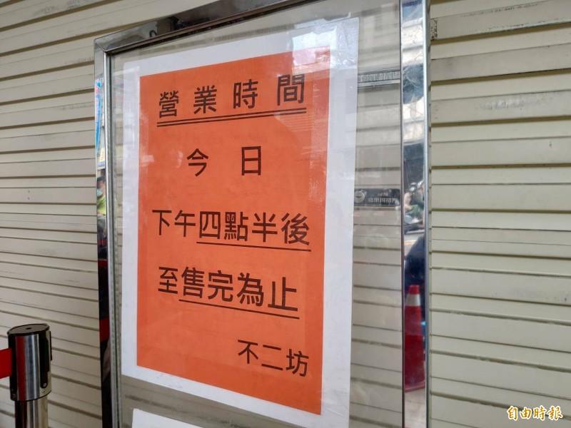 彰化蛋黃酥名店今天恢復現場開賣,公告下午4點半,延到5點10分才開賣。(記者劉曉欣攝)