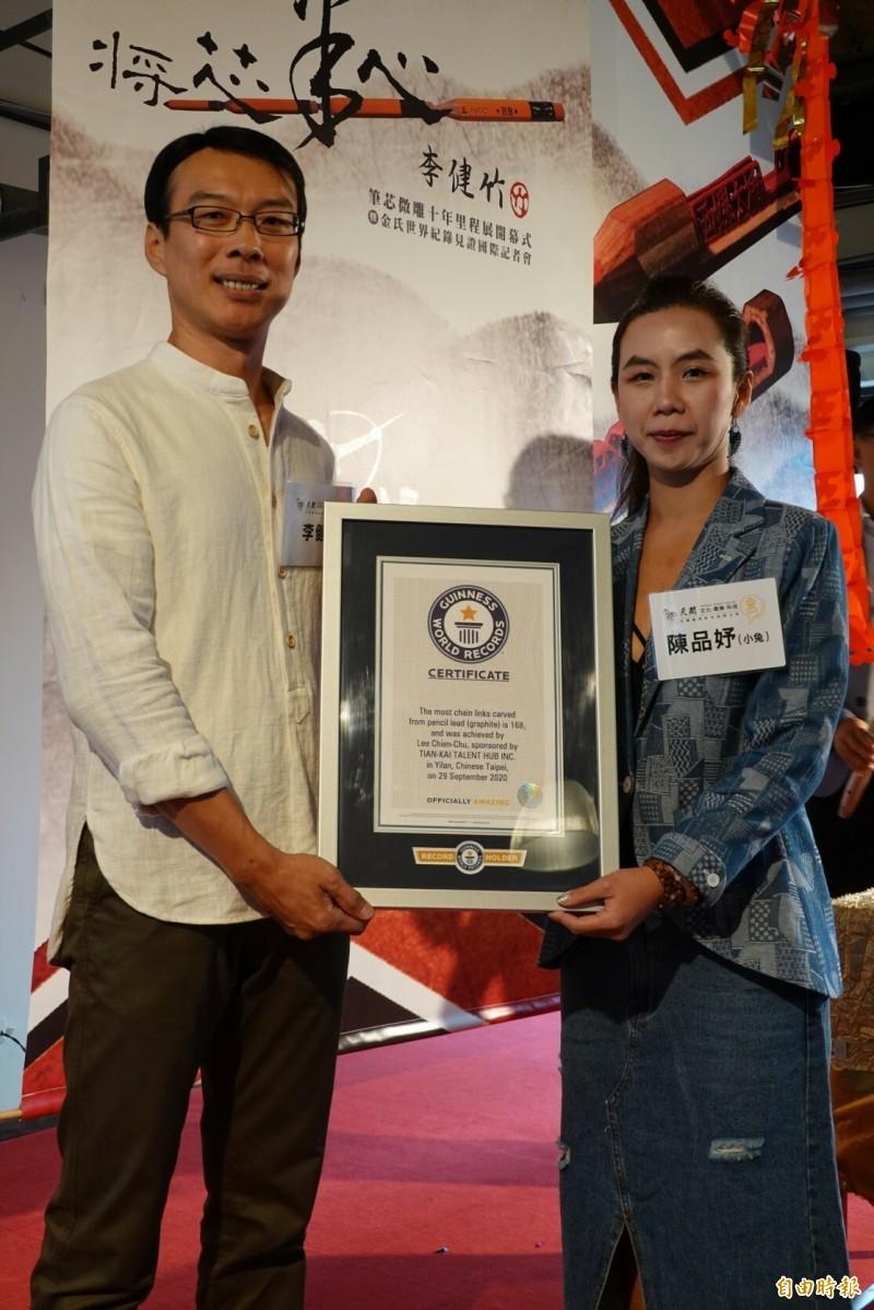 李健竹(左)今天獲頒金氏紀錄證書。(記者江志雄攝)