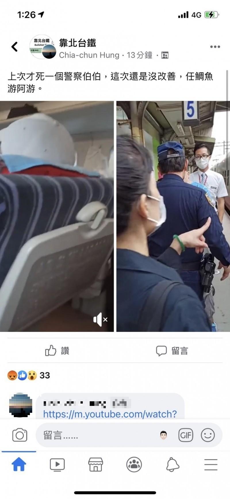 台鐵普悠瑪列車今天上午10:41在新竹站發生列車長遭毆打事件,幸列車長未受傷也未波及乘客。(圖擷取自臉書)